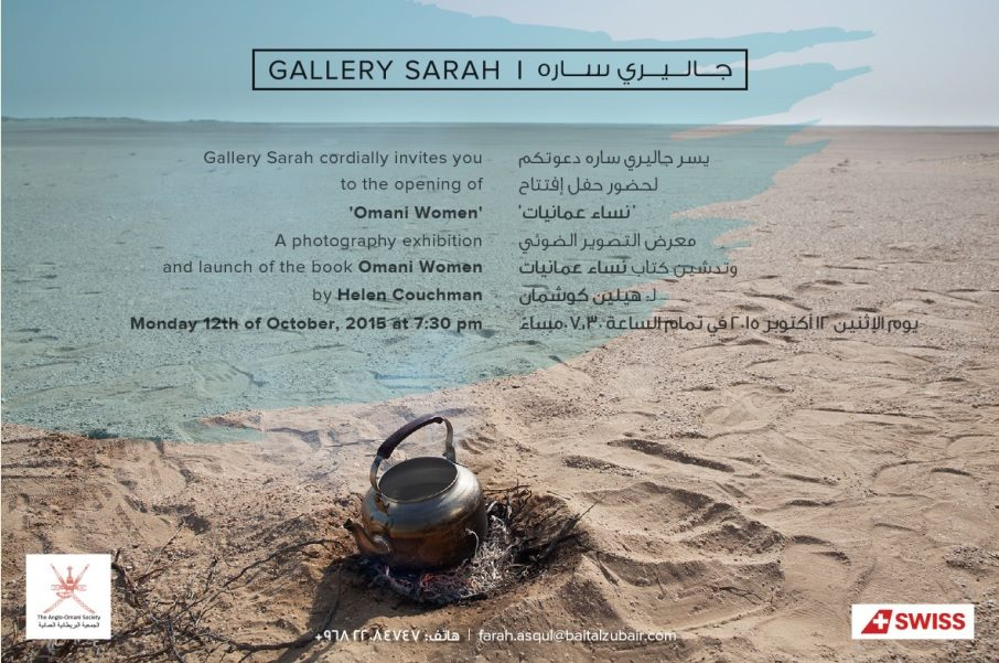 Omani Women exhibition opening invitation card