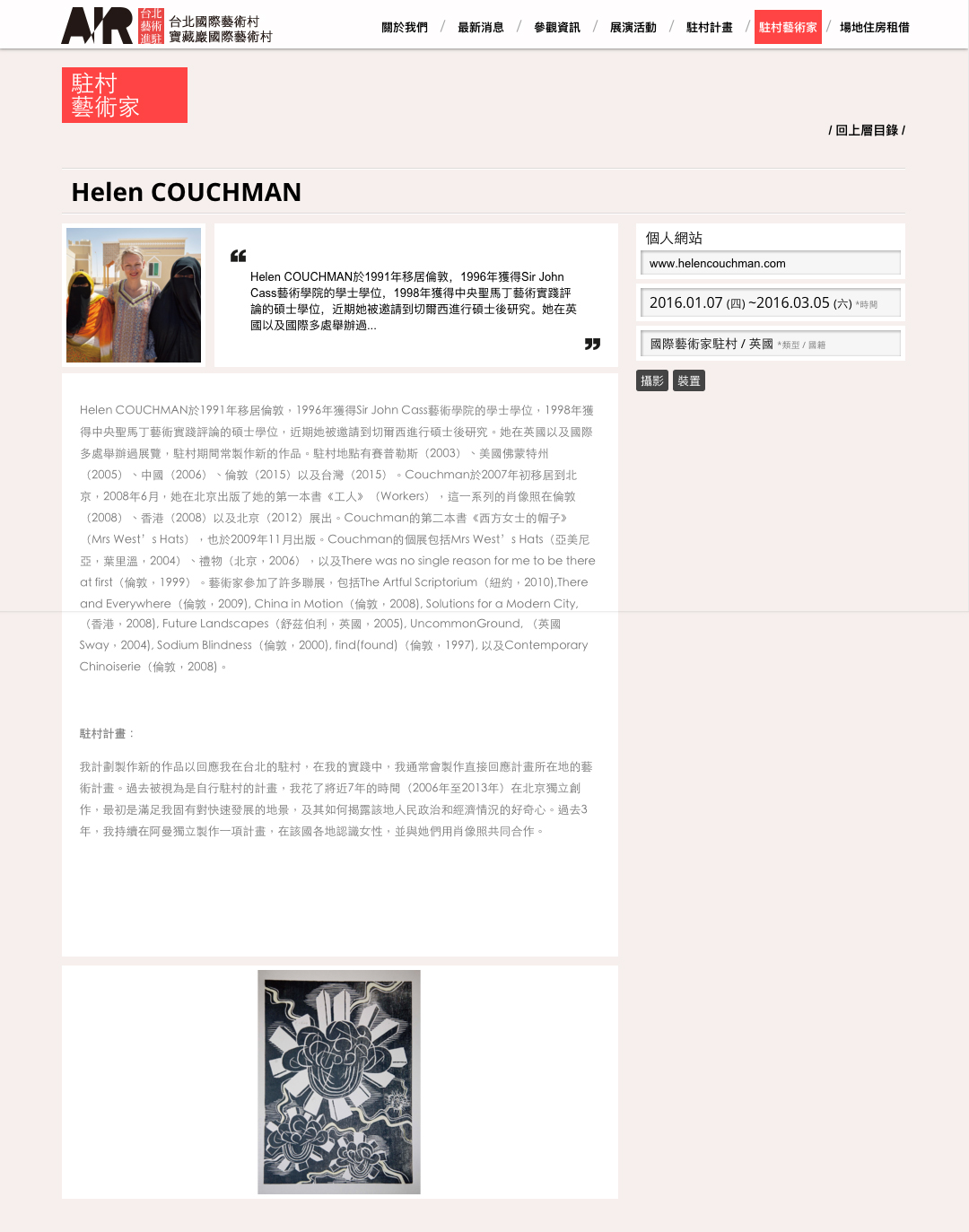 TAV website profile - mandarin